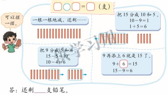 """北师大小学数学一年级下册电子课本教材""""/"""
