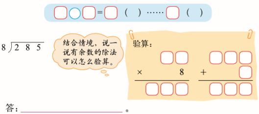 """北师大小学数学三年级下册电子课本教材""""/"""