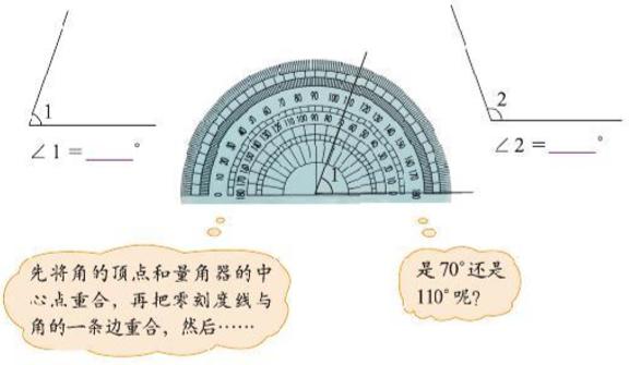 """北师大数学四年级上册电子课本教材""""/"""