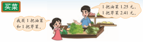 """北师大小学数学四年级下册电子课本教材""""/"""