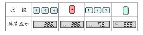 人教版数学四年级上册电子课本教材