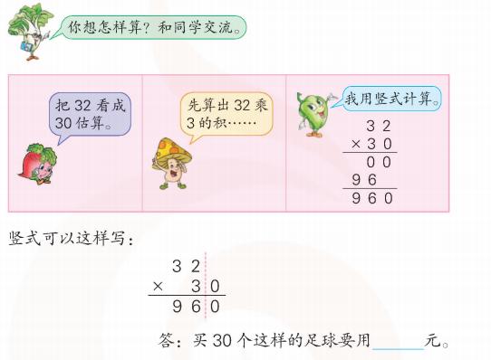 """苏教版数学三年级下册电子课本教材""""/"""