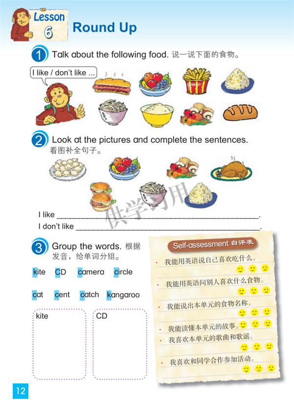 """北师大小学英语四年级下册电子课本教材"""""""