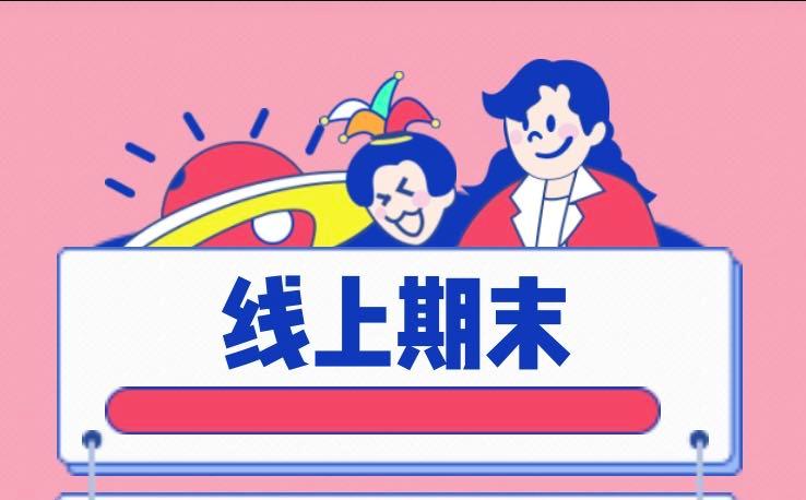 """2020年北京市各区中小学线上期末考!你家孩子考试了吗?"""""""