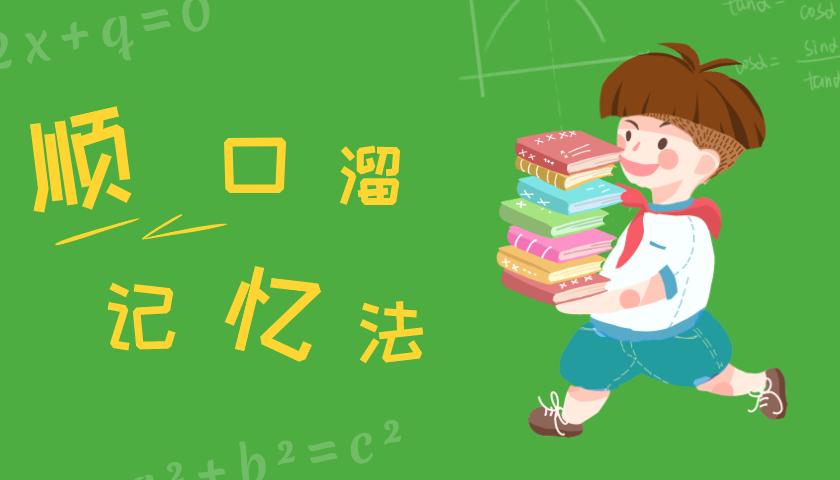 """小学数学知识点记不住?试试顺口溜记忆法!"""""""