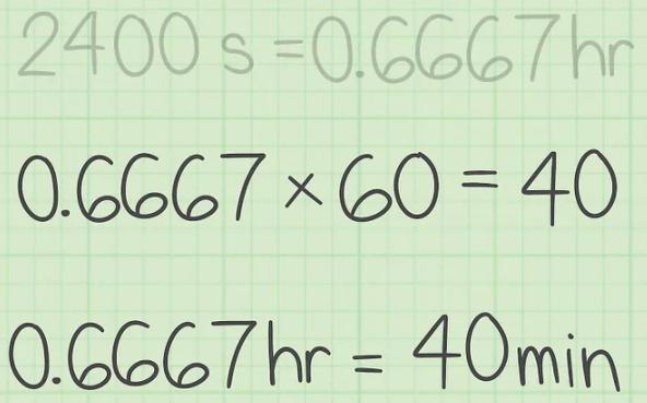 五分钟包你学会时间单位换算:秒钟与小时